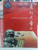 影音專賣店-O05-026-正版DVD*紀錄【康熙大帝】-