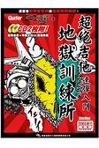 小叮噹的店- 581472電吉他系列.超絕吉他地獄訓練所:吉他速彈入門(附二片CD)