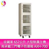 分期零利率 收藏家 657公升 大型除濕主機高承載三門電子防潮箱 AXH-700