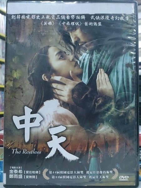挖寶二手片-O05-060-正版DVD-韓片【中天】-金泰希 鄭雨盛(直購價)