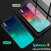 星空發光手機殼蘋果X夜光玻璃同款個性創意6splus男款情侶8x超薄XR8p手機套6p硬殼 交換禮物
