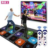 跳舞毯 雙人體感游戲機電視接口電腦兩用