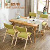 (交換禮物 創意)聖誕-休閒椅子家用現代簡約北歐餐椅書桌椅靠背椅餐廳創意木折疊椅成人RM