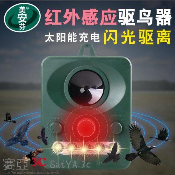 超音波果園驅鳥器太陽能防鳥器送立桿