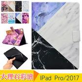 iPad Pro 9.7 10.5 iPad 9.7 2017 平板皮套 平板套 大理石 彩繪皮套 插卡 內軟殼 支架 保護套