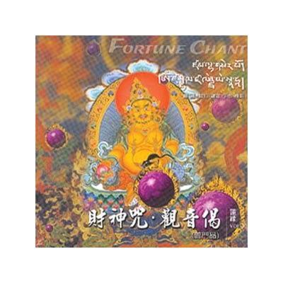 1032-財神咒(梵唱).觀音偈(普門品)CD