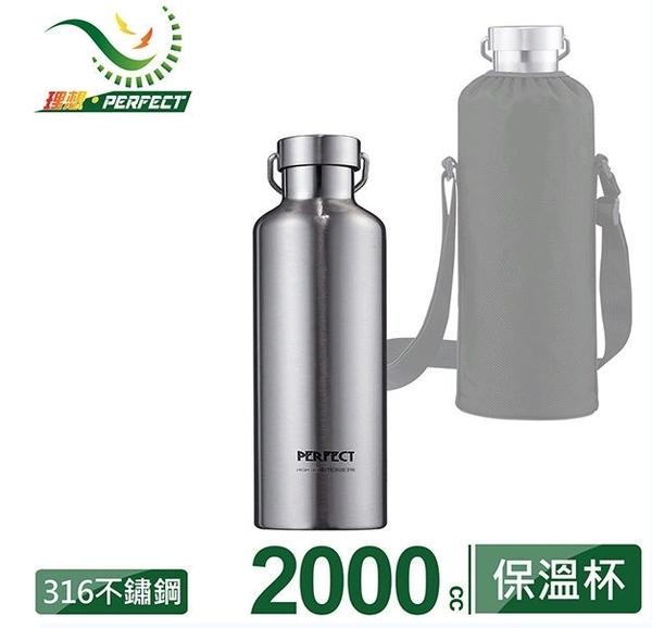 PERFECT 理想極緻316真空保溫杯(附杯袋)-2000cc 保溫杯 保溫瓶