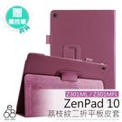 贈觸控筆 荔枝紋 華碩 ASUS ZenPad 10 Z301ML / Z301MFL 保護殼 平板 皮套 支架 二折