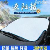 汽車外前擋風玻璃遮太陽擋光防曬隔熱鍍鋁膜遮陽光擋板通用夏天季YYP 麥琪精品屋
