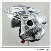 【 ZEUS 瑞獅  ZS 612C AD3 白/銀 安全帽 】雙層鏡片、超輕量