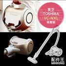 【配件王】日本代購 2017 東芝 TOSHIBA VC-NX1 充電 無線吸塵器 掃除機