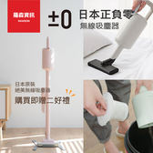 【贈兩件組】±0 XJC-Y010 Y010 正負零 吸塵器 無線 充電式 日本設計 加減零 綠 白 紅 粉 公司貨