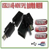 [富廉網] USG-24 USB2.0  A母對迷你5PIN公 360度自由彎曲轉接頭