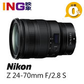 【24期0利率】NIKON Z 24-70mm F/2.8 S 國祥公司貨
