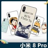 Xiaomi 小米 8 Pro 彩繪Q萌保護套 軟殼 卡通塗鴉 超薄防指紋 全包款 矽膠套 手機套 手機殼