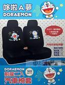 車之嚴選 cars_go 汽車用品【DR-15114】日本 哆啦A夢 小叮噹 Doraemon 可愛系列 汽車前座椅套(2入) 黑色