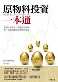 (二手書)原物料投資一本通:認識世界經濟,掌握投資脈動,你一定要搞懂這些原物料..