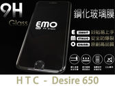 【EMO防爆9H鋼化玻璃】~加贈鏡頭貼~forHTC Desire 650 D650h 玻璃貼膜保護貼膜螢幕貼膜