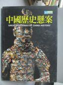 【書寶二手書T2/歷史_ZEY】中國史懸案_通鑑編輯部