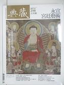 【書寶二手書T2/雜誌期刊_DP8】典藏古美術_298期_永宣宮廷藝術