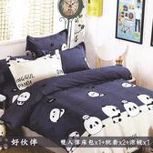 柔絲絨5尺雙人薄床包涼被 4件組「好伙伴」《生活美學》