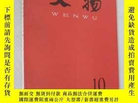 二手書博民逛書店文物罕見1993年 第10期Y19945