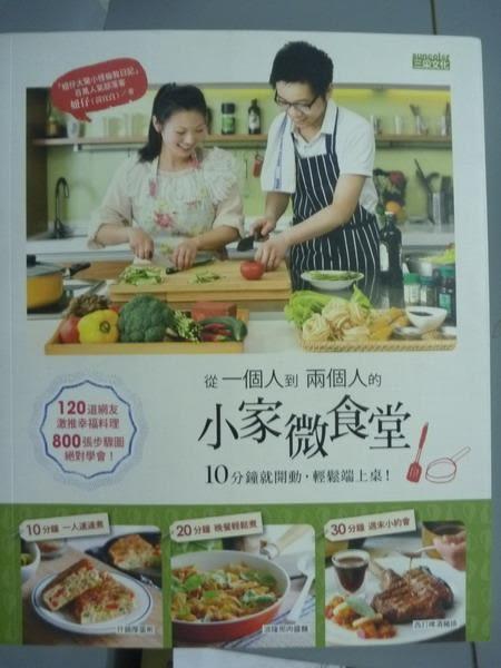 【書寶二手書T4/餐飲_PNC】從一個人到兩個人的小家微食堂_黃宜貞(妞仔)