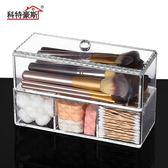 化妝棉盒化妝品收納盒 創意桌面整理塑料透明棉簽儲物盒 igo 小時光生活館