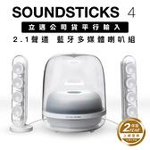 【保固兩年/白色透明款現貨】 Harman Kardon SoundSticks 4 水母喇叭 藍牙音箱 【HK立邁保固】