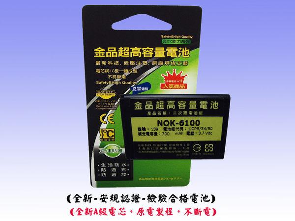 【金品-安規認證電池】Nokia 7200 7270 7230P BL-4C 原電製程