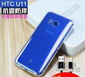 HTC U Ultra手機殼U11手機套透明保護殼軟 U11 ocean防摔男女 衣櫥の秘密