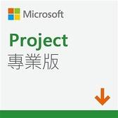 微軟 Project Pro 2019 專業版 多國語言下載版
