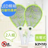 2入組【KINYO】充電式LED四層電捕蚊拍電蚊拍(CM-2230)大小黑蚊剋星