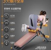 仰臥起坐健身器材家用練腹肌美腰收腹輔助器仰臥板懶人捲腹機YYJ 原本良品