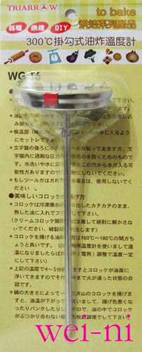 wei-ni 三箭牌300度掛勾式油炸溫度計 適用(麵糰、油溫、肉品、烘焙、奶溫、油炸、燒烤)WG-T6