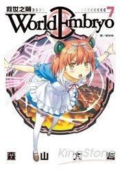 World Embryo~救世之繭~ 07