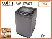 ↙0利率↙Kolin歌林 17公斤 緩降玻璃上蓋防震 變頻單槽全自動洗衣機 BW-17V03【南霸天電器百貨】