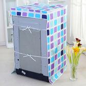 美的海爾小天鵝滾筒式洗衣機罩防水防曬上開全自動通用波輪防塵套【滿一元免運】