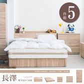 【dayneeds】長澤 橡木紋6尺雙人五件組I  床頭箱 加強床底 床頭櫃 衣櫥 三斗櫃