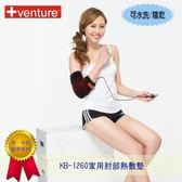 【+venture】家用肘部熱敷墊