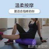 泡沫軸肌肉放鬆滾軸瑜伽柱瘦腿瑯琊棒泡沫柱初學者狼牙棒按摩滾輪凱斯盾數位3C