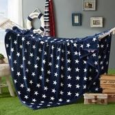 加厚珊瑚絨毯子單人雙人床單空調毯午睡毯蓋毯法蘭絨毛毯 蜜拉貝爾