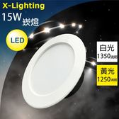 LED崁燈 15CM 15W耗電 白黃 18W亮度 單電壓110V 無閃頻 嵌燈/筒燈 X-Lighting