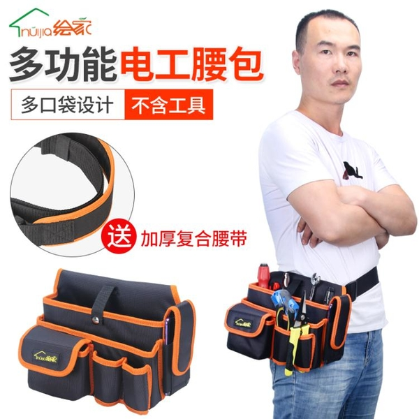 繪家工具腰包帆布加厚大工具袋多功能小號掛包收納電工專用工具包 「免運」
