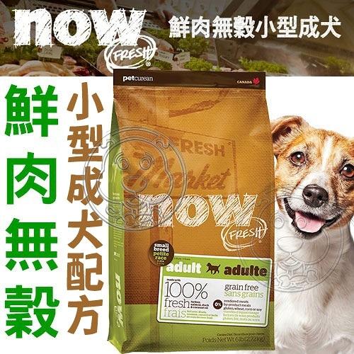 【培菓平價寵物網】(送台彩刮刮卡*1張)Now 鮮肉無穀天然糧小型成犬配方-12磅/5.45kg