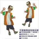 【可愛老虎】萬聖節化妝表演舞會派對造型角...