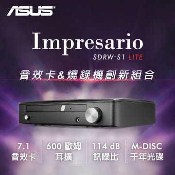 [地瓜球@] 華碩 ASUS Impresario SDRW-S1 LITE 7.1 外接式 音效卡 燒錄機~(客訂)