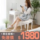 掀式化妝台 【I0089】公主典雅掀鏡兩用化妝書桌椅組 MIT台灣製 完美主義