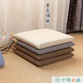 日式亞麻可拆洗椅墊榻榻米坐墊辦公室座墊純色加厚餐椅軟墊子【千尋之旅】