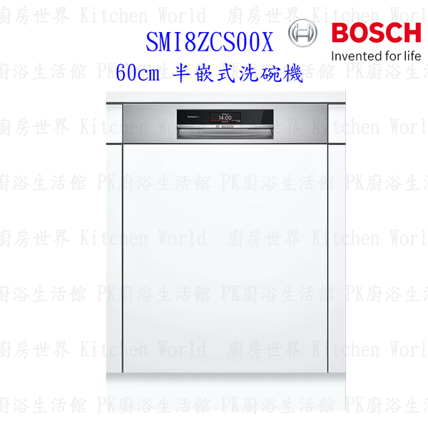 BOSCH 博世 SMI8ZCS00X 8系列 半嵌式 沸石 60cm 洗碗機 110V 14人份